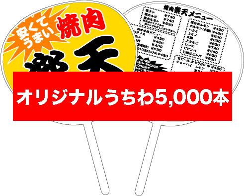 オリジナル特注うちわ<5,000本セット@53円>