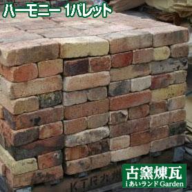 【アンティークレンガ】ハーモニー古耐火煉瓦 パレット売り 特売品64,000円+送料(要見積り)