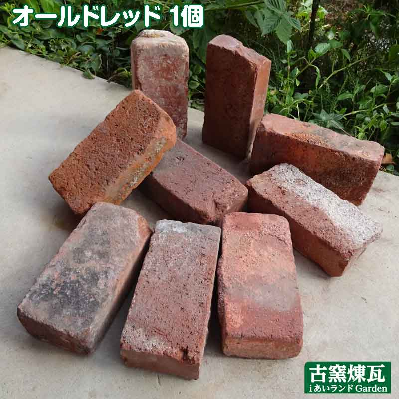 明治時代から 昭和初期に作られた古い赤煉瓦 アンティークレンガ オールドレッド 1個 ついに入荷 花壇 送料別途 高級品 DIY ガーデニング