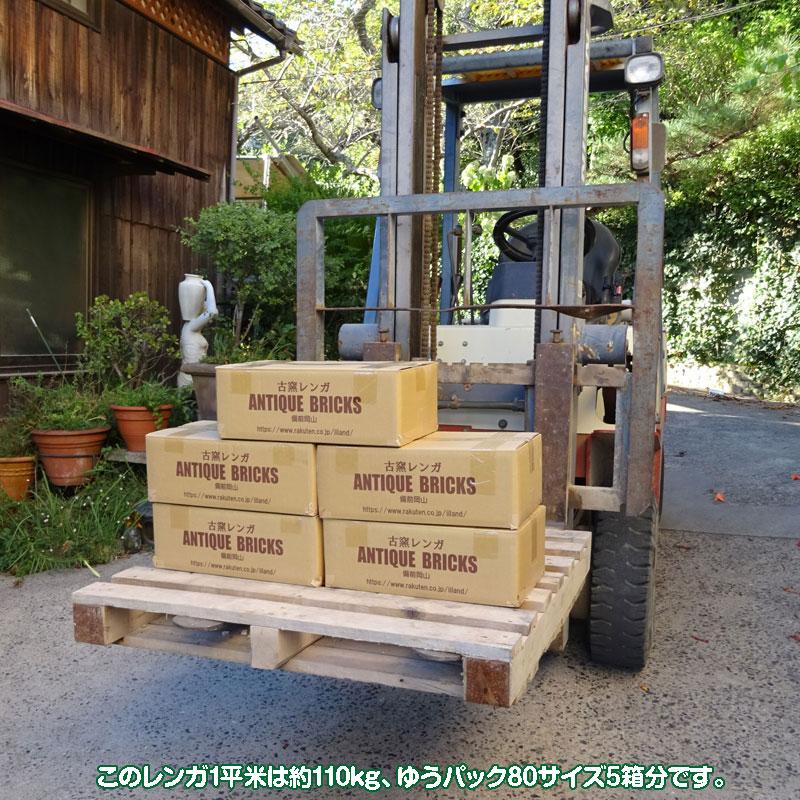 【アンティークレンガ】割れ煉瓦ベビーピンク(1平米分)(別途ゆうパック5個分の送料が必要です)