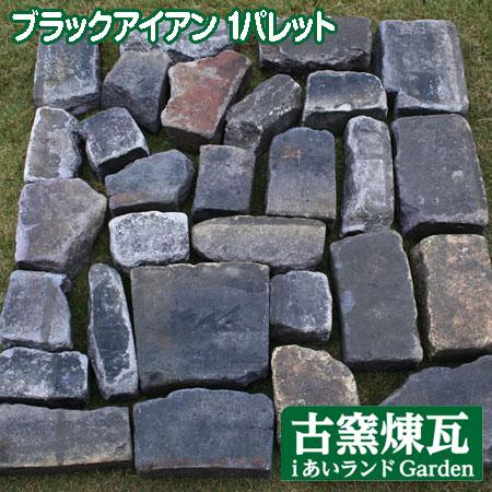 アンティークレンガ ブラックアイアン 大型不定形サイズ古レンガ 10cm厚(1パレット)70,000円+送料(要見積り)