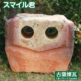 愛くるしい笑顔の古煉瓦 おトク アンティークレンガ スマイル君 1個 花壇 送料別途 DIY ガーデニング 40%OFFの激安セール