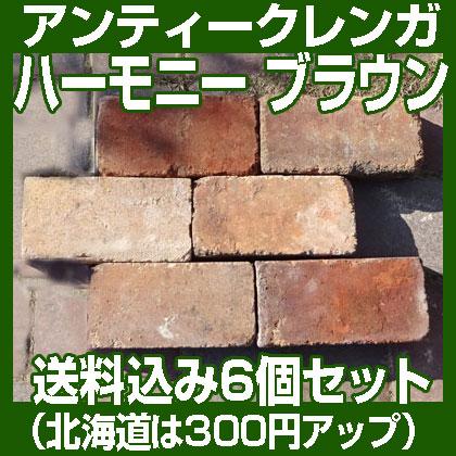 アンティークレンガハーモニーブラウン送料込み6個セット(北海道は300円アップ)