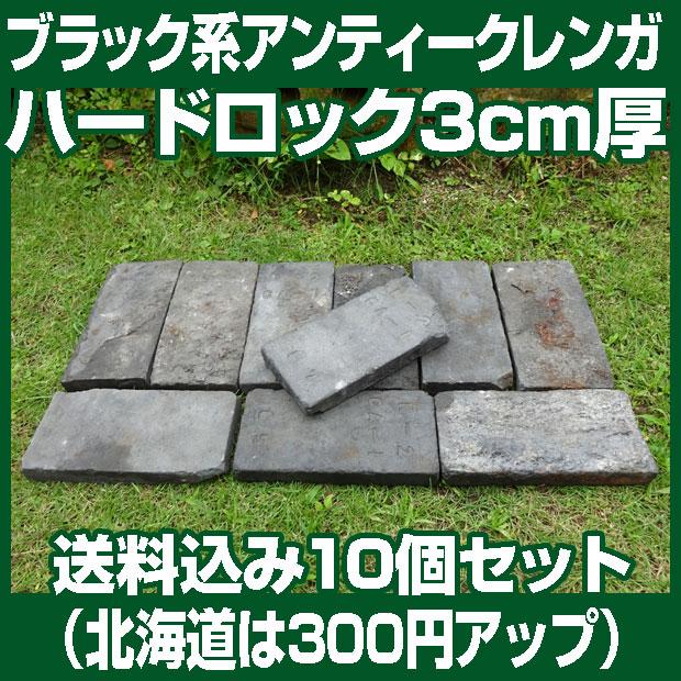ブラック系アンティークレンガハードロック3nm厚10個セット送料込み(北海道は300円アップ)