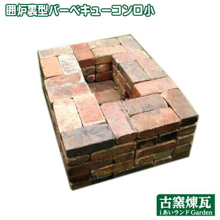 囲炉裏型バーベキューコンロ小レンガキット (別途ゆうパック19箱分の送料が必要です)