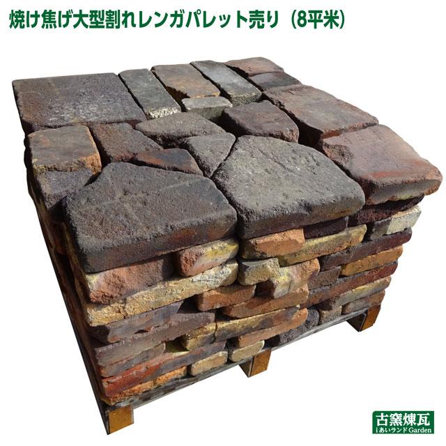 アンティークレンガ 焼け焦げ大型割れレンガ(8平米・1パレット)66,000円+送料(要見積り)