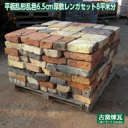 当季大流行 約960kg 送料別途・要見積り:iあいランド アンティークレンガ平板乱形乱色6.5cm厚敷レンガセット 8平米分-木材・建築資材・設備