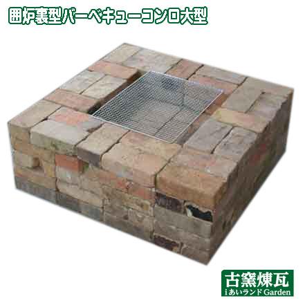 囲炉裏型バーベキューコンロ大型 レンガキット (別途ゆうパック24箱分の送料が必要です)