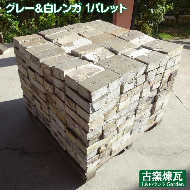 【アンティークレンガ】ホワイト煉瓦 1パレット 320個 54,000円+送料(要見積り)