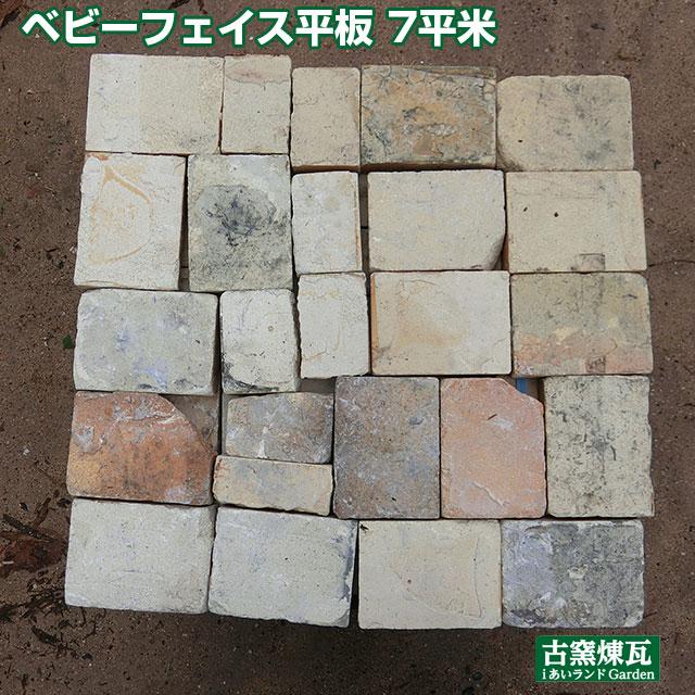 アンティークレンガ  ベビーフェイス平板(7平米パレット売り)49,000円+送料(要見積り)