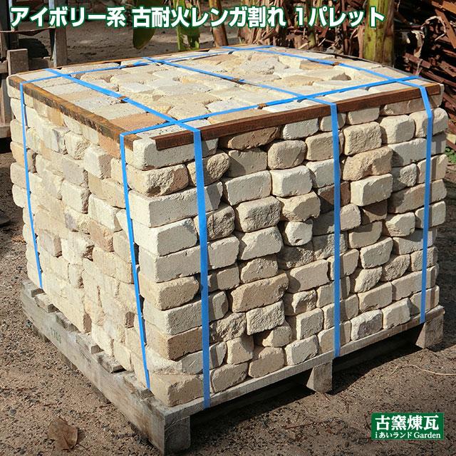 【アンティークレンガ】 アイボリー系古耐火レンガ割れ(1パレット約10平米・1,200kg) 64,800円+送料(要見積り)