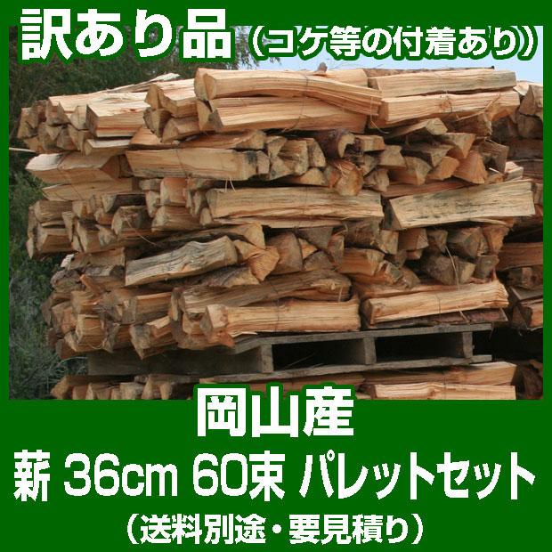 訳あり品 岡山産コナラ薪36cm 60束パレットセット(送料別)