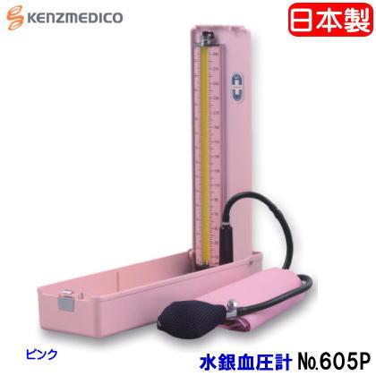 送料無料 水銀血圧計 ケンツメディコ #605P (ナンバー605P)  KENZMEDICO YAMASU 医療機関・病院等で使用 正確な血圧測定 本商品・水銀血圧計のご使用には聴診器が必要です。別売の聴診器をお求め下さい。 (沖縄・全国の離島は別途送料必要)