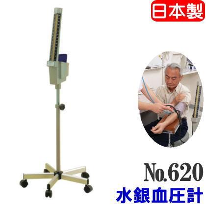 【送料無料】 スタンド水銀血圧計 ケンツメディコ  620 #620 KENZMEDICO YAMASU 医療機関・病院等で使用 本商品・水銀血圧計のご使用には聴診器が必要です。別売の聴診器をお求め下さい。 (沖縄・全国の離島は別途送料必要)