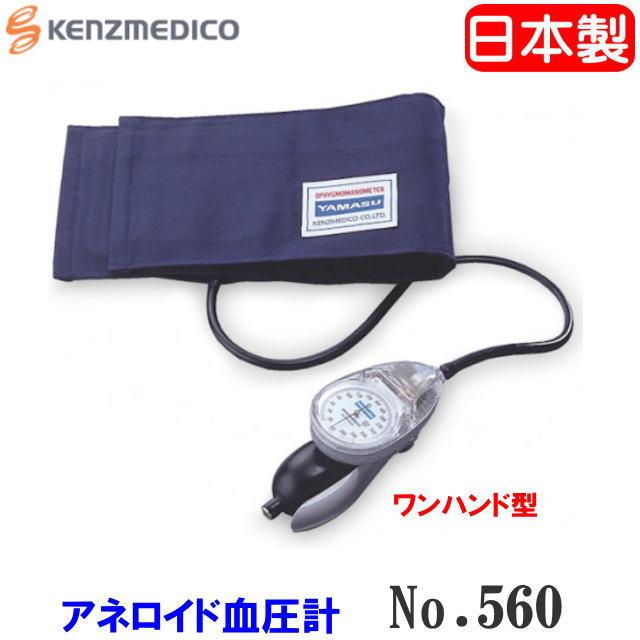 片手で操作が可能なワンハンド型 送料無料 アネロイド血圧計 No.560 日本製 ワンハンド型 沖縄 離島は別途送料必要 YAMASU ケンツメディコ 日本未発売 ギフ_包装 KENZMEDIKO