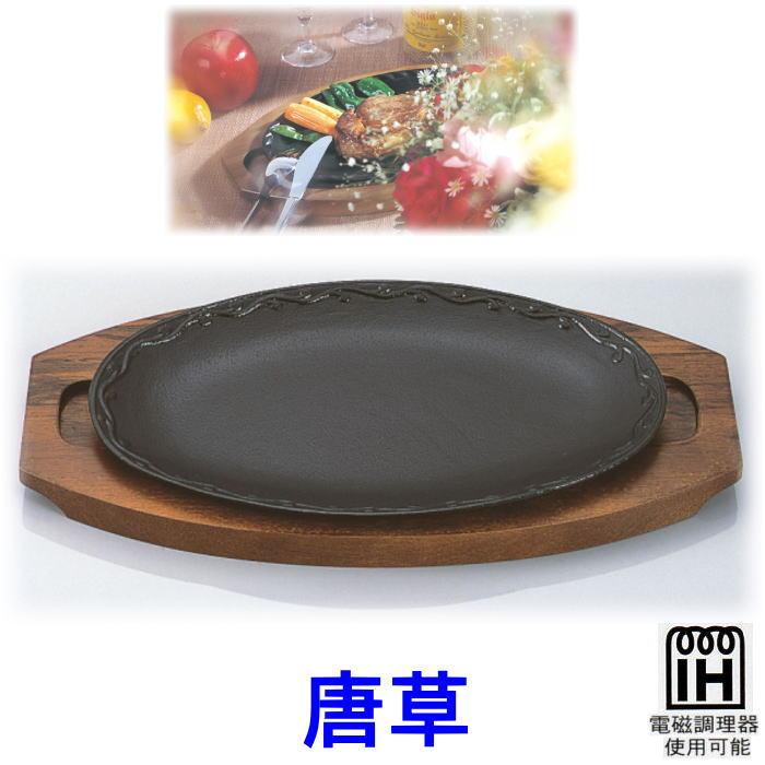 ステーキ皿 唐草 鉄板 IH対応 アサヒ A-104-32 通販 電磁調理器の使用可能 ハンバーグやステーキ 鋳鉄 離島は別途送料必要 肉料理に最適 沖縄 鋳物 卓出 焼き物メニュー