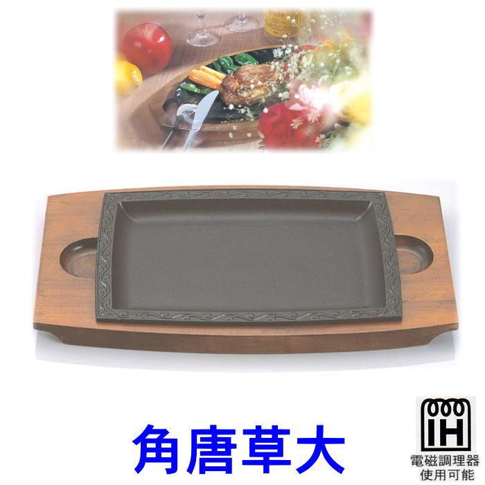 ステーキ皿 角唐草大 鉄板 IH対応 アサヒ 信用 A-113-38 電磁調理器の使用可能 沖縄 焼き物メニュー 激安特価品 離島は別途送料必要 鋳鉄 肉料理に最適 鋳物 ハンバーグやステーキ