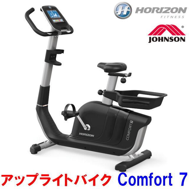 アップライトバイク Comfort 7 コンフォート セブン ヴィアフィット  ジョンソン【送料無料】【沖縄・離島は送料必要】 ジョンソンヘルステックジャパン ホライゾンフィットネス (ホライズン) メーカー直送品の為、【代引き不可】・