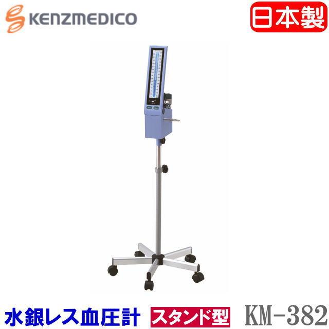 送料無料 水銀レス血圧計 KM-382 スタンド型 5脚スタンド付き水銀柱イメージ血圧計 ケンツメディコ KENZMEDIKO YAMASU (沖縄・離島は別途送料必要)