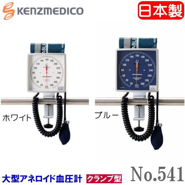 送料無料 大型アネロイド血圧計 No.541 クランプ型 パイプやボードに取付可能 【日本製】 ケンツメディコ KENZMEDIKO YAMASU (沖縄・離島は別途送料必要)