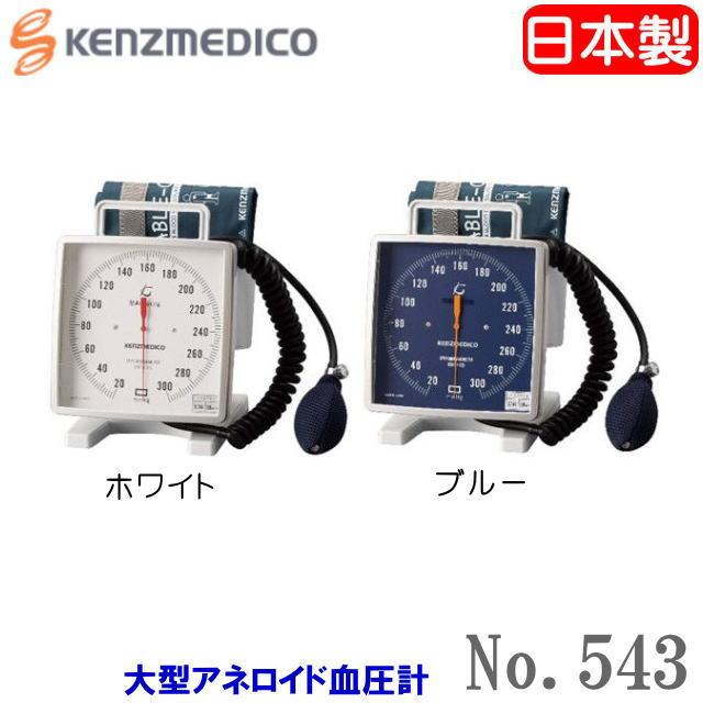 送料無料 大型アネロイド血圧計 No.543 持ち運び 置き型  【日本製】 ケンツメディコ KENZMEDIKO YAMASU (沖縄・離島は別途送料必要)