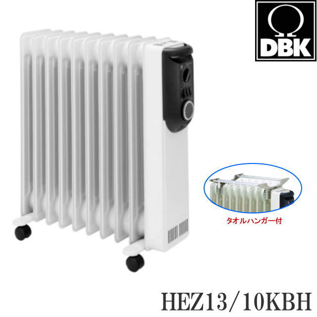 DBKオイルヒーター HEZ13/10KBH 【送料無料】 1300W ハンガー付 ドイツDBKオイルヒーター (沖縄・離島は、別途送料が必要)