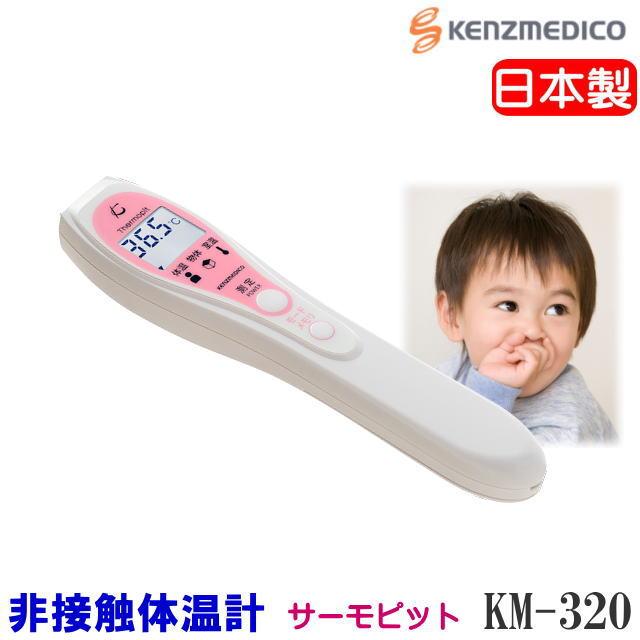 【送料無料】 非接触体温計 サーモピット KM-320 ケンツメディコ 日本製 測定距離センサ内蔵 (沖縄、離島は別途送料必要)
