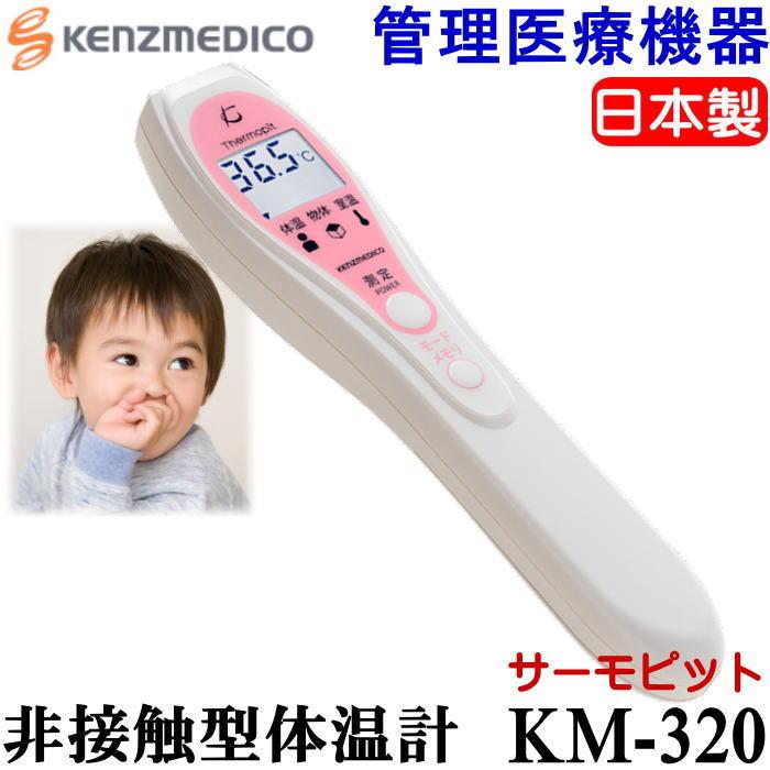体温計 おでこ 日本 製