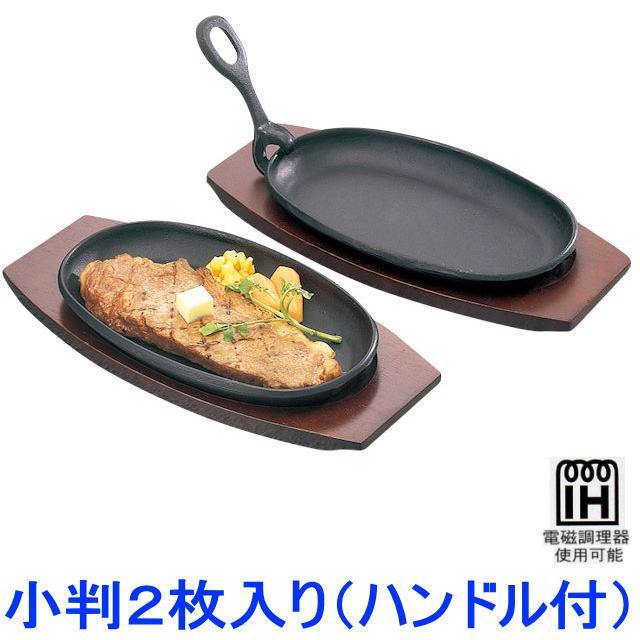 ステーキ皿 小判2枚 正規逆輸入品 ハンドル付 A-101-22 IH対応 焼き物メニューに最適 売り出し アサヒ ハンバーグやステーキ 電磁調理器の使用可能