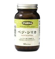 ベジ・シリカ(ベジシリカ) 3個セット 【送料無料】