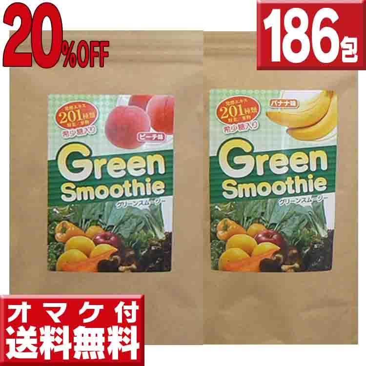【20%OFF】グリーンスムージー希少糖入り 便利な個包装タイプ 186包送料無料【グリーンスムージー バナナ味】【グリーンスムージー ダイエット】【スムージー ダイエット】【グリーンスムージー 酵素】