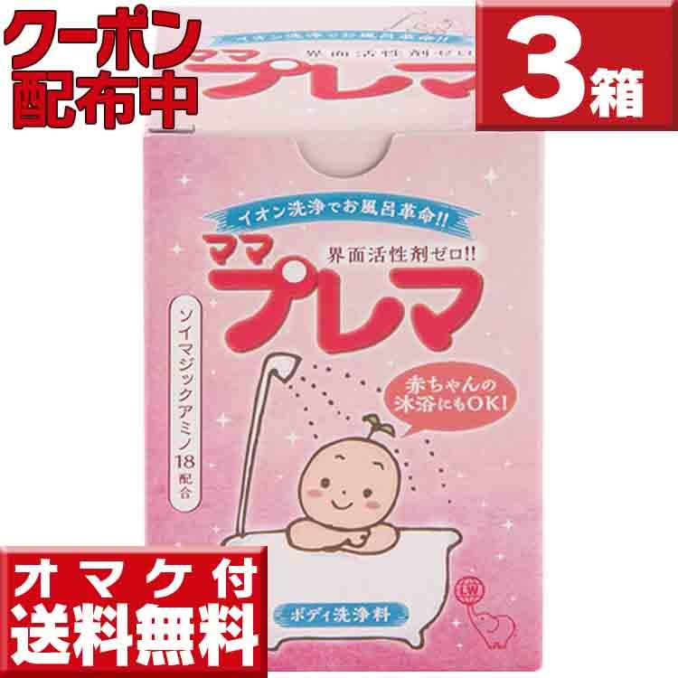 ママプレマ 600g×3 今だけおまけつき 3個セット 送料無料 ボディー洗浄料 ベビーバス 沐浴 沐浴剤