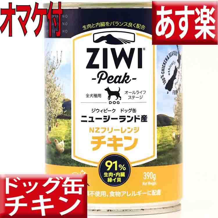 ziwi ドッグ缶 ニュージーランド フリーレンジチキン 今だけ限定15%OFFクーポン発行中 390g 犬 缶詰 生肉 ジウィ 割引クーポン配布中 アレルギー ドッグフード グレインフリー ジウィピーク 低アレルゲンフード 無添加 ziwipeak オマケ付 海外並行輸入正規品 穀物不使用