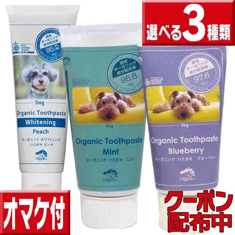 3種類から選べます 舗 激安 激安特価 送料無料 メイドオブオーガニクスフォードッグ トゥースペースト メイドオブオーガニクス メイドオブオーガニック 犬 歯磨き粉 オーガニクス 歯磨き オブ メイド