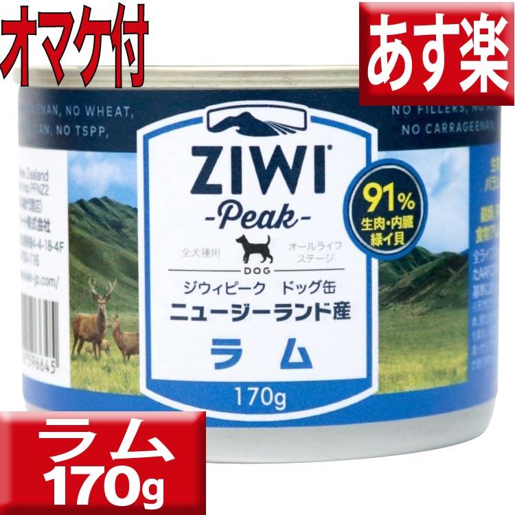 ziwi ドッグ缶 ラム 美品 170g 犬 缶詰 生肉 ジウィ 割引クーポン配布中 ziwipeak 宅送 グレインフリー ドッグフード ジウィピーク 穀物不使用 無添加 オマケ付 低アレルゲンフード アレルギー