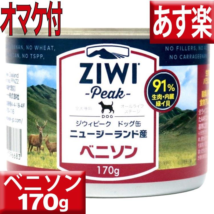 ziwi ドッグ缶 ベニソン 170g 犬 缶詰 生肉 ジウィ 割引クーポン配布中 オマケ付 お見舞い 輸入 ジウィピーク 低アレルゲンフード ドッグフード グレインフリー 無添加 ziwipeak 穀物不使用 アレルギー ベニソン170g
