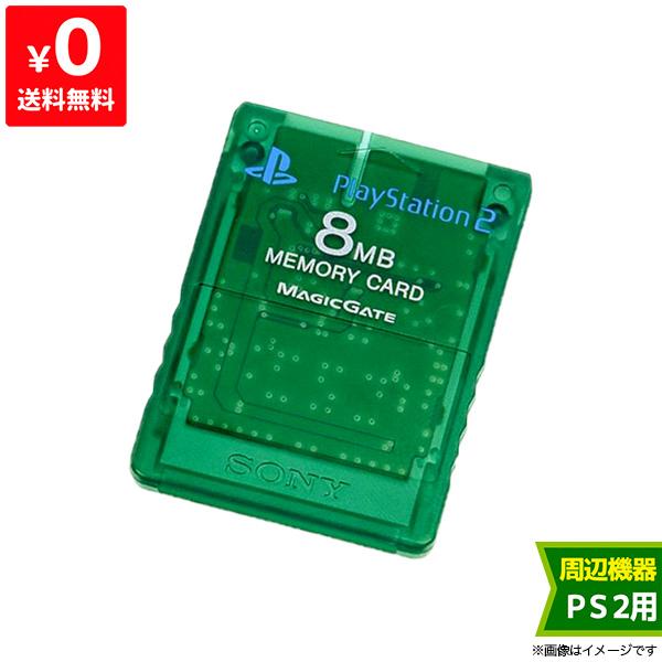 良い PS2 メモリーカード エメラルド Playstation 2 専用ド 中古 4948872800235 送料無料 【中古】