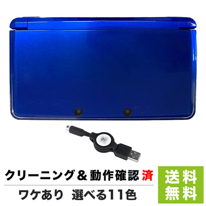 特価キャンペーン 3DS 本体 中古 訳あり すぐ遊べるセット 選べる11色 ニンテンドー ゲーム機 USB型充電器 期間限定お試し価格 充電器付き Nintendo