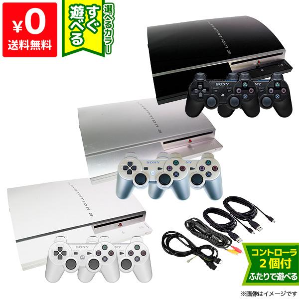 PS3 プレステ3 プレイステーション3 PS3 本体 すぐ遊べるセット CECHH00 40GB 選べる3色 純正 コントローラー 2個付き プレステ3 PlayStation 3 SONY ゲーム機【中古】
