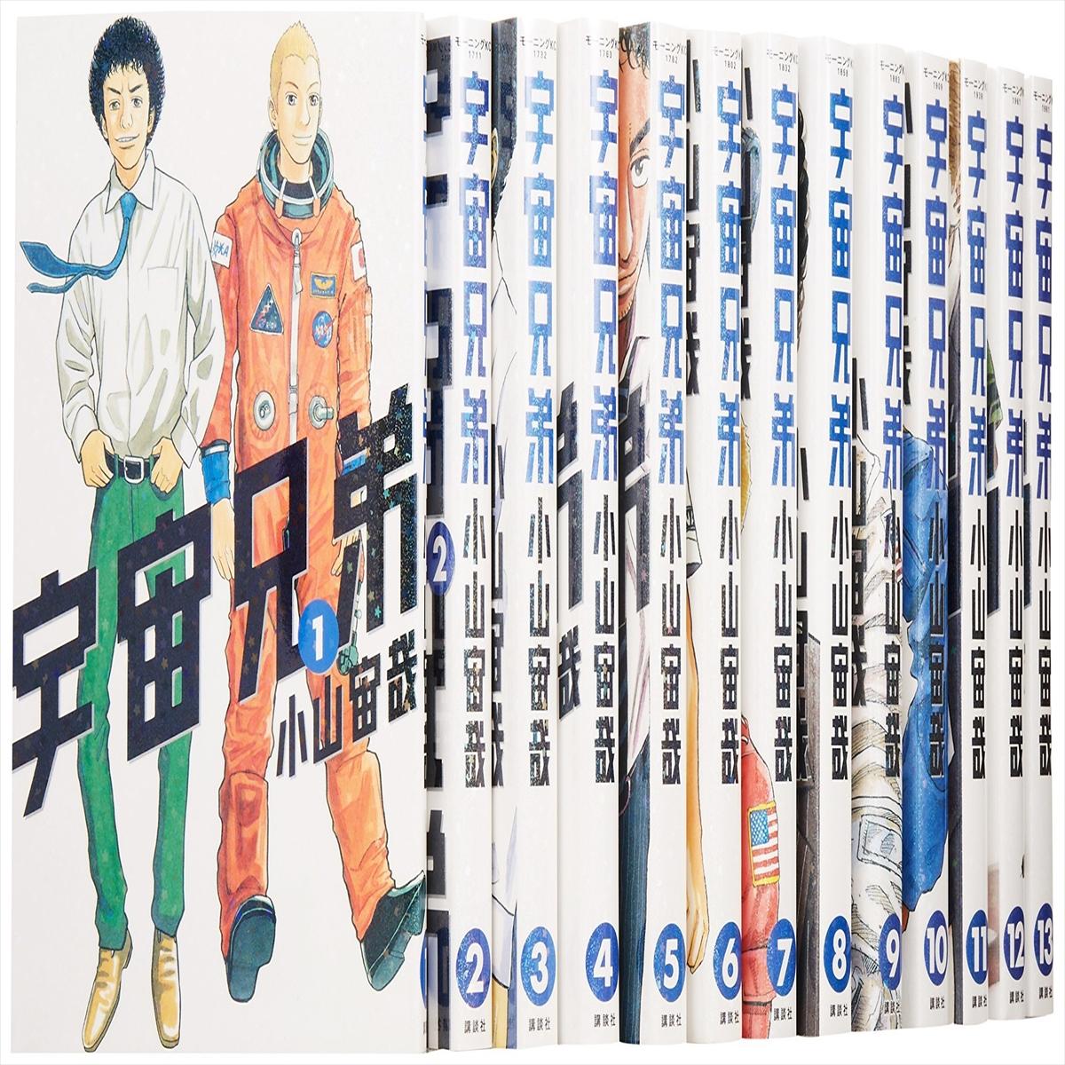 宇宙兄弟 コミック 漫画 マンガ 1-33巻セット モーニング KC 中古 送料無料 【中古】