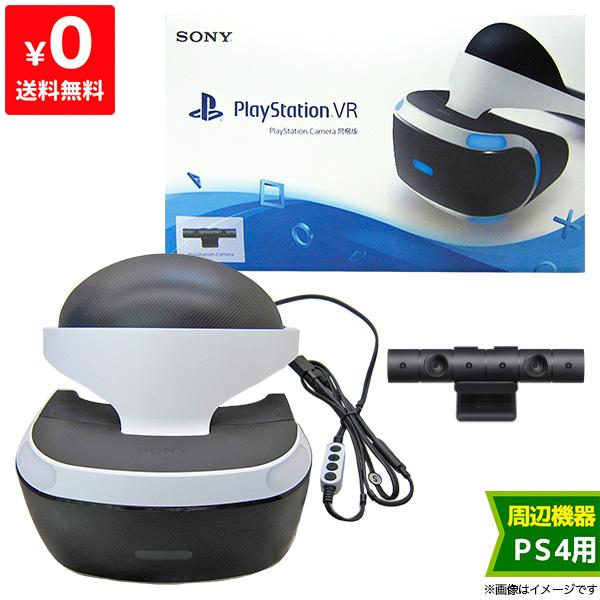 PS4 プレイステーション4 PlayStation VR PlayStation Camera同梱版 本体 完品 カメラ付き PlayStation4 SONY ソニー 中古 4948872447515 送料無料
