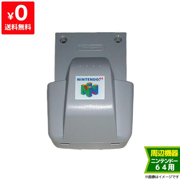 良い 64 ニンテンドー64 振動パック N64 周辺機器 お得セット 中古 特別セール品 任天堂64 4902370503043 のみ Nintendo64