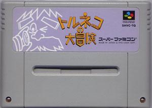 良い スーファミ スーパーファミコン トルネコの大冒険 日本製 不思議のダンジョン SFC ソフトのみ 永遠の定番 Nintendo 任天堂 ニンテンドー 中古 ソフト単品 4932345932028