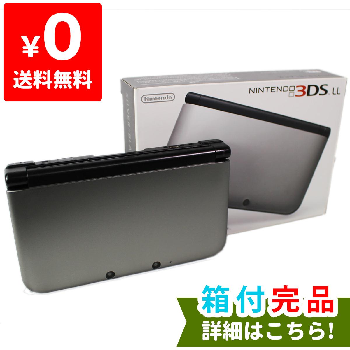 3DS LL シルバーXブラック 本体 ニンテンドー 任天堂 NINTENDO ゲーム機 中古 付属品完品 4902370519556 送料無料 【中古】