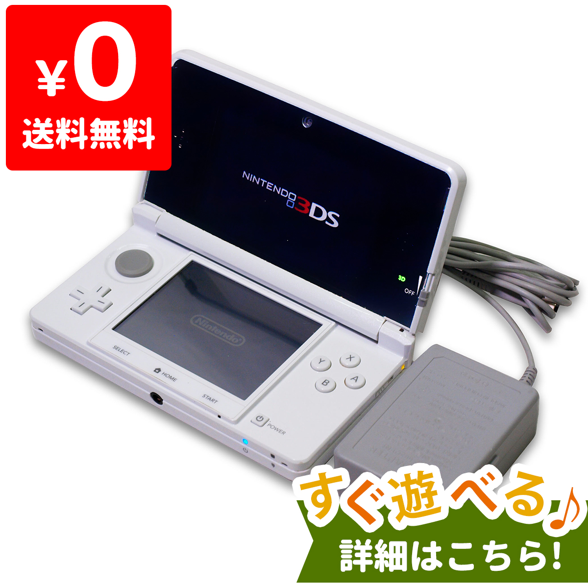 3DS ニンテンドー3DS ピュアホワイト 本体 すぐ遊べるセット Nintendo 任天堂 ニンテンドー 中古 4902370520798 送料無料 【中古】