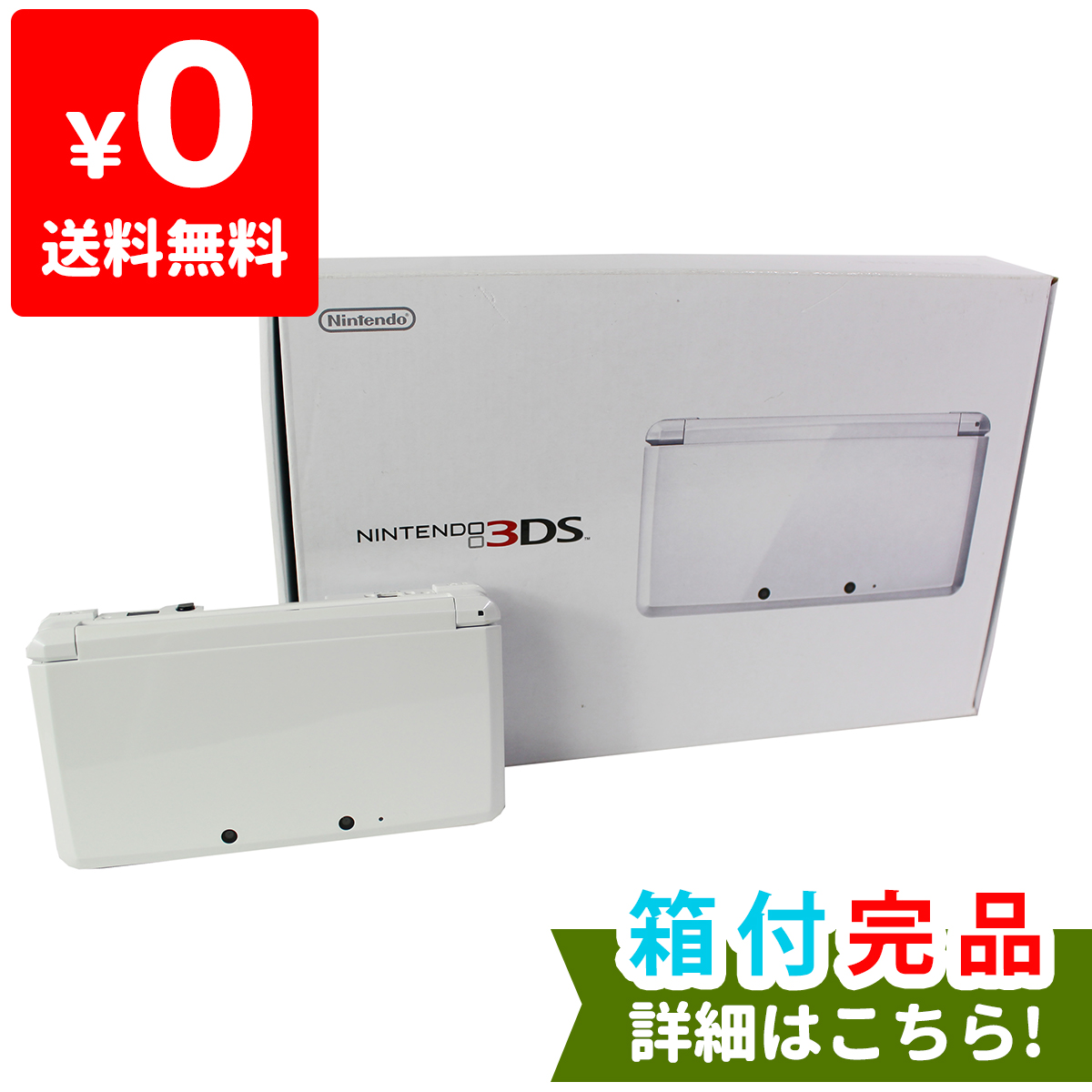 3DS アイスホワイト 本体 メーカー生産終了 ニンテンドー 任天堂 NINTENDO ゲーム機 【中古】 4902370519136