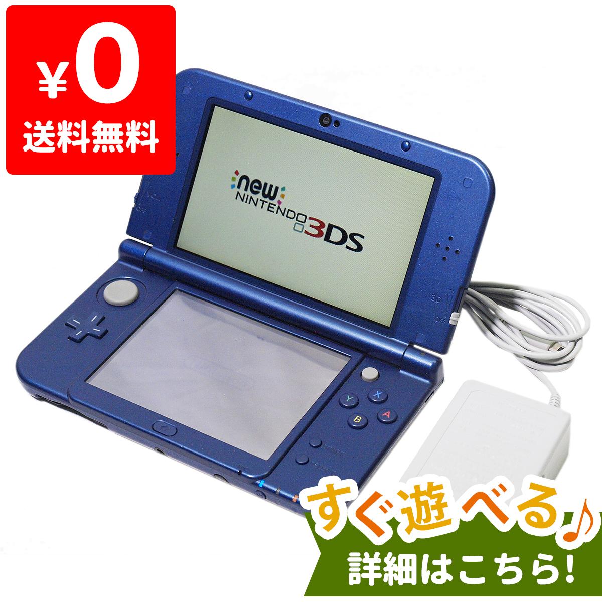 New3DSLL New ニンテンドー3DS LL メタリックブルー(RED-S-BAAA) 本体 すぐ遊べるセット Nintendo 任天堂 ニンテンドー 中古 4902370522174 送料無料 【中古】