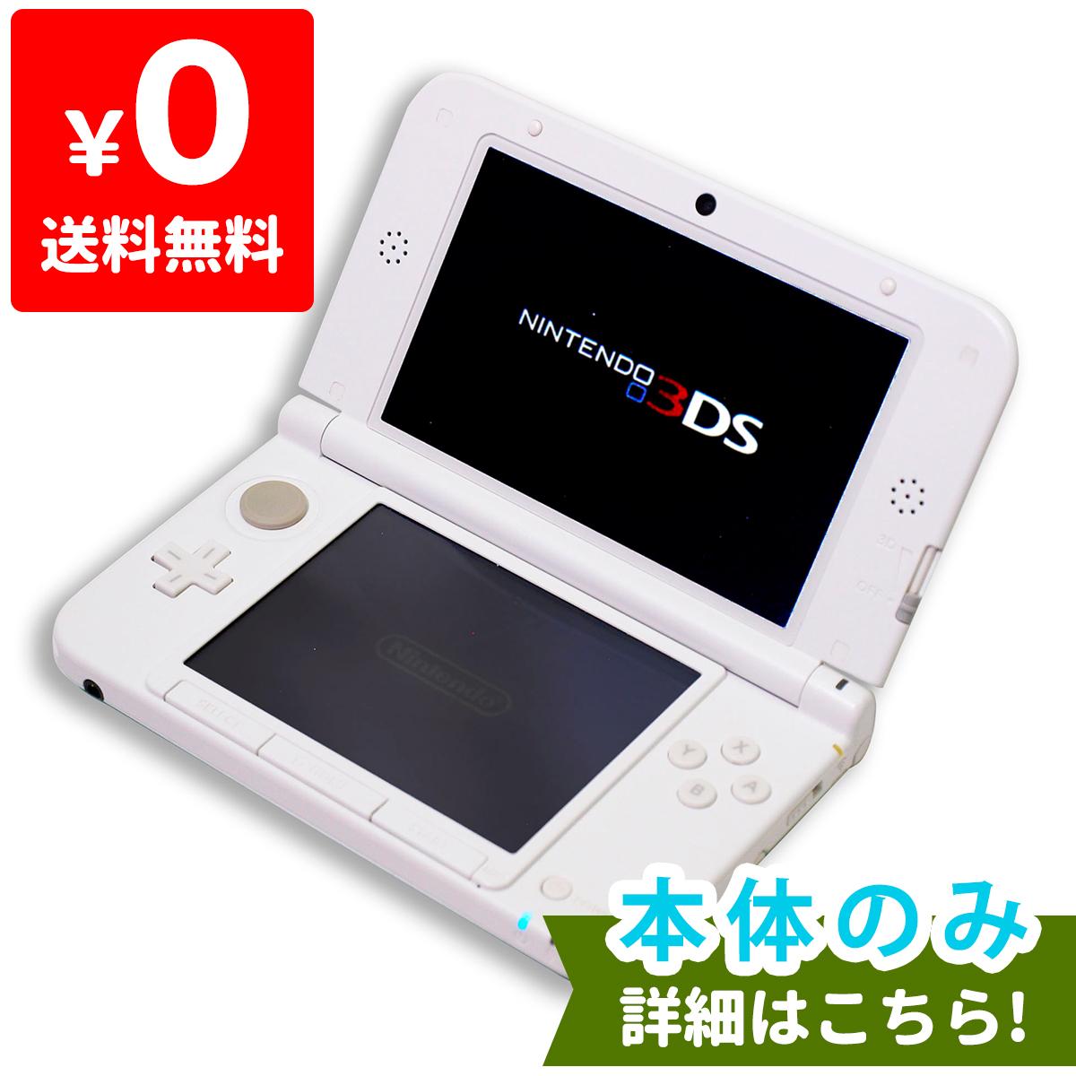 3DSLL ニンテンドー3DS LL ホワイト 本体のみ タッチペン付き Nintendo 任天堂 ニンテンドー 中古 4902370519563 送料無料 【中古】