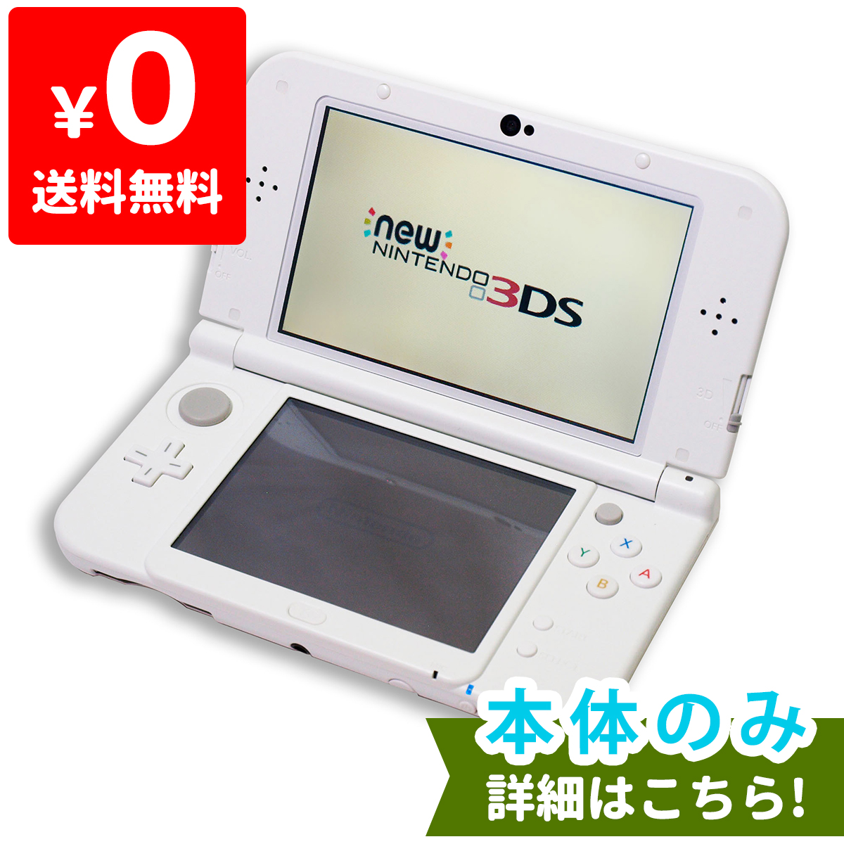 New3DSLL Newニンテンドー3DS LL パールホワイト 本体のみ タッチペン付き Nintendo 任天堂 ニンテンドー 中古 4902370529128 送料無料 【中古】