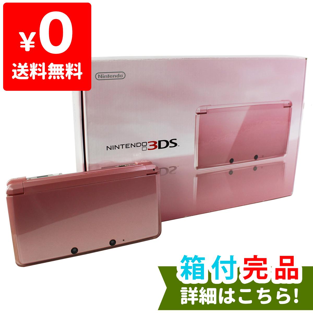 3DS ニンテンドー3DS ミスティピンクCTR-S-PAAA 本体 完品 外箱付き Nintendo 任天堂 ニンテンドー 中古 4902370519129 送料無料 【中古】